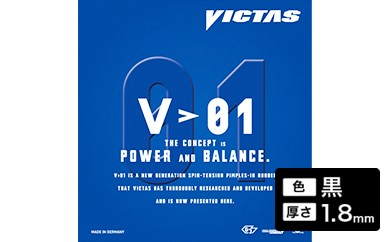 【Z-64】VICTAS製卓球ラバー V>01(色:黒、厚さ:1.8mm)