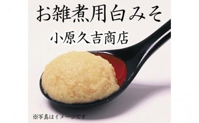 [№5745-0619]お雑煮用白みそ1kgと金山寺みそ1kg