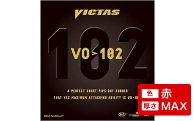 【Z-49】VICTAS製卓球ラバー VO>102(色:赤、厚さ:MAX)
