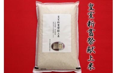【B-017】皇室献上米『特別栽培米つや姫5kg』