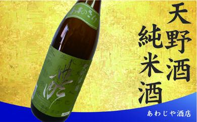 天野酒 純米酒 醴