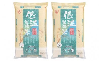 [№5921-0062]【29年度産】 低温製法米 宮城県産 つや姫 5kg×2袋
