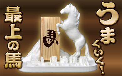 015-015 開運祈念!うまくいく置き物【最上の馬】