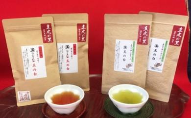 [№5786-1813]三方原の無農薬散布茶お楽しみセット