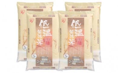 [№5921-0066]【29年度産】 低温製法米 宮城県産 ひとめぼれ 5kg×4袋