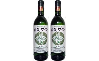 C077 金渓ワイン白セット