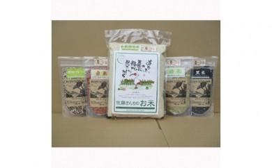 B17. 佐藤さんちのお米と古代米セット