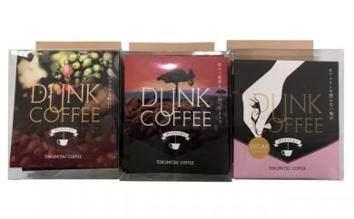 A-117 徳光珈琲 DUNK COFFEEアソートセット