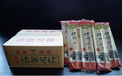 [№5915-0248]信州そば(乾麺) 15束入 お徳用