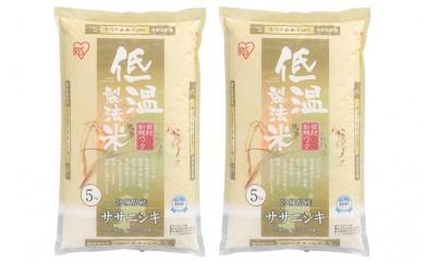 [№5921-0064]【29年度産】 低温製法米 宮城県産 ササニシキ 5kg×2袋