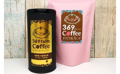 大宜味村産コーヒー100%と369coffeeオリジナルブレンド