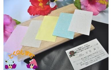 50 徳之島障がい者支援センター「いっぽ」名刺作成(150枚)