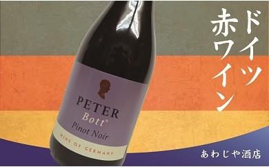 ドイツワイン ピーター・ボット ピノ・ノワール赤