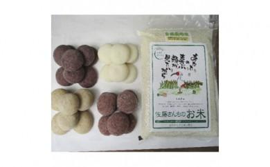 B15. 佐藤さんちのお米と古代米もちセット