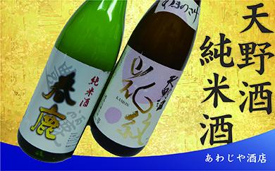 清酒 天野酒 花紋&春鹿純米酒 セット
