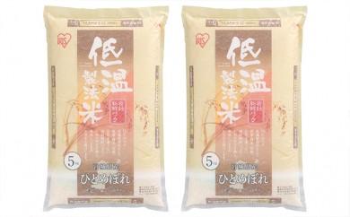 [№5921-0063]【29年度産】 低温製法米 宮城県産 ひとめぼれ 5kg×2袋