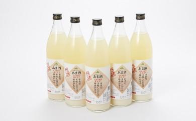 A-49 甘酒セット 山香米使用 麹本造り