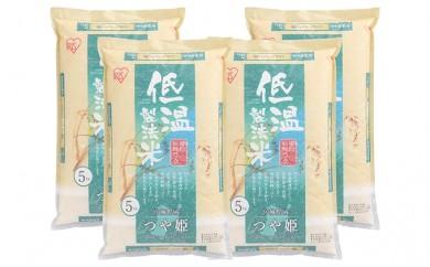 [№5921-0065]【29年度産】 低温製法米 宮城県産 つや姫 5kg×4袋
