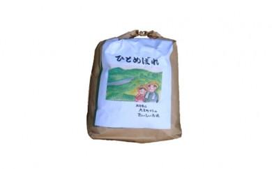 B8. 後野上のおいしいお米(ひとめぼれ8kg)