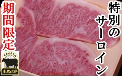 102-冷凍.尾花沢牛サーロインステーキ200g×2枚
