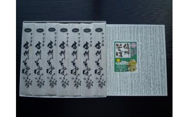 [№5915-0246]信州そば(乾麺) 7束入