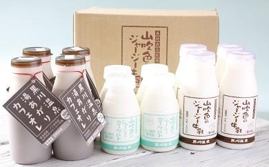 A7-003 黒川温泉発 山吹色のジャージー牛乳お試しセット 【FOODEX JAPAN 2017 最高金賞受賞】