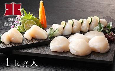[Ho203-B021]ほたて貝柱1kg(36個~40個)北海道産の肉厚贅沢仕様