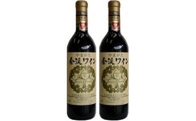 C079 金渓ワイン赤セット