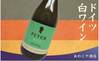 ドイツワイン ピーター・ボット リースリング白(ドイツ)