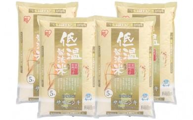 [№5921-0067]【29年度産】 低温製法米 宮城県産 ササニシキ 5kg×4袋