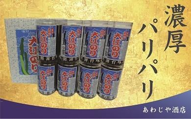 あわじ大江海苔(8個)