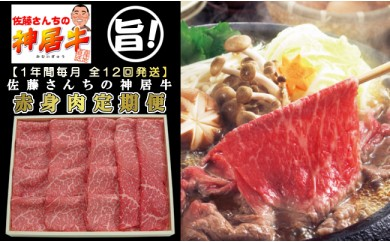 L006.赤身肉定期便