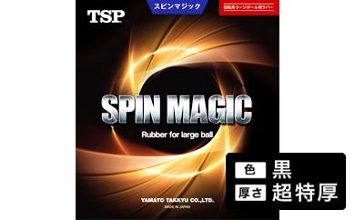 【Z-38】TSP製卓球ラバー スピンマジック(色:黒、厚さ:超特厚)