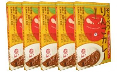 [№5724-0180]≪ご当地レトルトカレー≫そうべつりんごカレー5箱