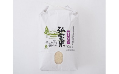 No.045 宝達山の清流で育てたコシヒカリ「弘宝米」 玄米30kg / お米 こしひかり 石川県 人気