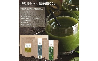 【A206】末左衛門 健康青汁 3種類(78包)セット