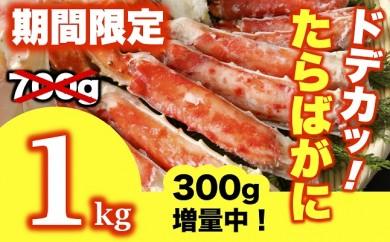B556 ドデカッ!たらばがに1kg【期間限定】