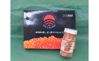 D-13 アイスキャビア(醤油いくら500g)、天然塩うに60g