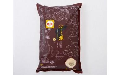 No.002 のと米 精米5kg
