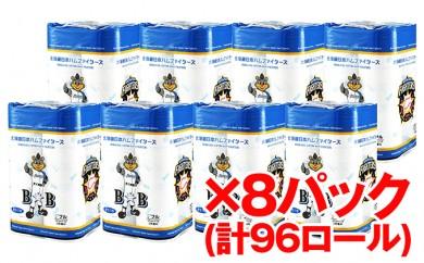 [№5746-0106]北海道日本ハムファイターズトイレットペーパー8パック(96ロール)