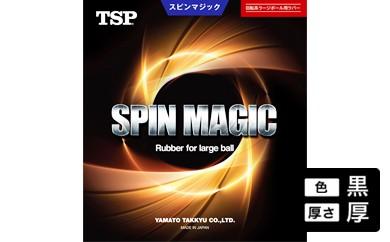 【Z-36】TSP製卓球ラバー スピンマジック(色:黒、厚さ:厚)