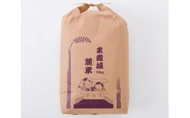 No.008 末森城麓米(コシヒカリ) 10kg / お米 石川県 人気 おすすめ