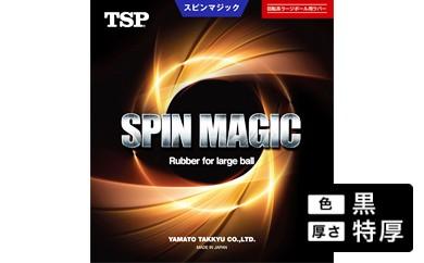 【Z-37】TSP製卓球ラバー スピンマジック(色:黒、厚さ:特厚)