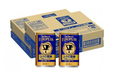 A-092 ジョージアヨーロピアンコクの微糖 160g缶【2ケース】