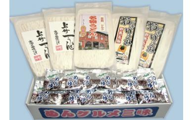 めんグルメ三昧10000円