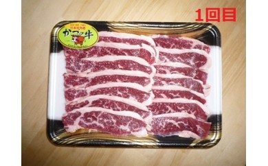[№5764-0271][謝恩増量]日本短角種かづの牛3回連続お届け