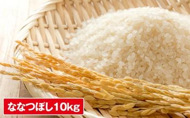 [№5746-0112]倶知安産ななつぼし5kg×2袋