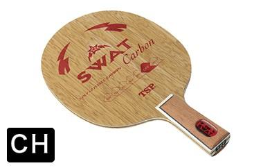 【Z-95】TSP製卓球ラケット スワットカーボン(CH)