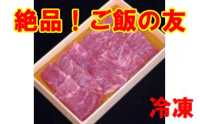 110-冷凍.尾花沢牛モモ味噌漬500g
