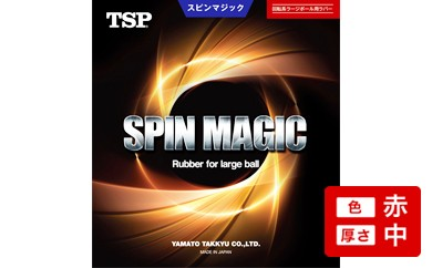 【Z-31】TSP製卓球ラバー スピンマジック(色:赤、厚さ:中)